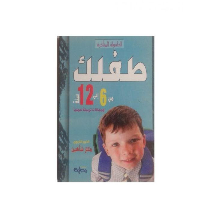 كتاب طفلك من 6 إلي 12سنة و مجالات تربيته عمليا روعة جدا 1