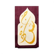 45bb6a6b2 Praying Mat Made From Memory Foam - 60 X 110 Cm - Burgundy