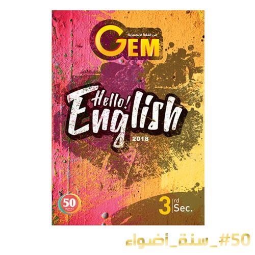 Al Adwaa اللغة الانجليزية(Gem) الصف الثالث الثانوي