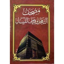 ddfd8b1a8 اشترى كتب اسلاميه بافضل الاسعار - اشترى بافضل اسعار كتاب اسلامي ...
