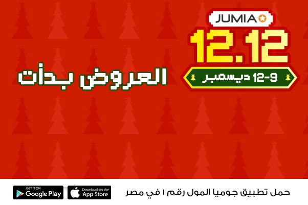 اشتري من فلاش سيل جوميا - تسوق من اكبر عروض في مصر - جوميا مصر