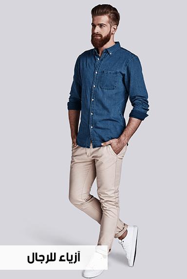 100c6f35107f1 اطلب من افضل الازياء اونلاين - اشتري افضل ملابس بأقل اسعار