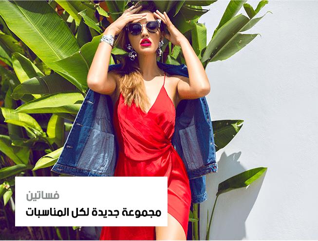66dd976f1323b اشترى بافضل اسعار ازياء نسائية - افضل اسعار ازياء حريمي فى مصر ...