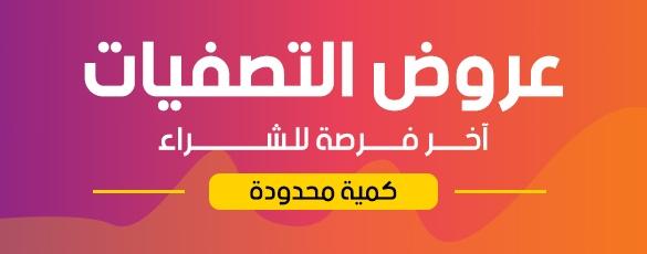 bc984f34c تسوق عبر الانترنت من جوميا - أفضل العروض من أكبر مواقع تسوق فى مصر ...