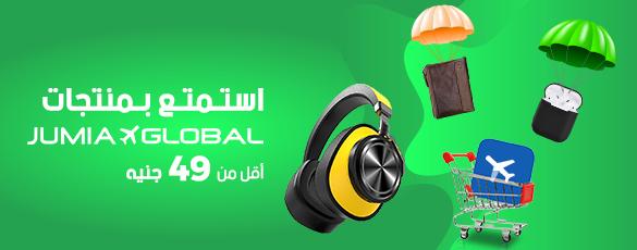 64798e99e تسوق عبر الانترنت من جوميا - أفضل العروض من أكبر مواقع تسوق فى مصر ...
