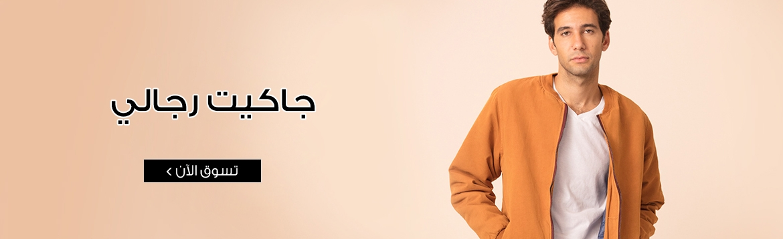 b1b7aca1a97f3 اشتري لبس رجالي من جوميا مصر - اشتري بأقل اسعار فاشون رجالي اون لاين -  جوميا مصر