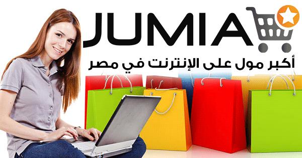 9b80bf4210f6d تسوق عبر الانترنت من جوميا - أفضل العروض من أكبر مواقع تسوق فى مصر ...