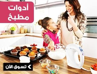 ادوات المطبخ والاجهزة المنزلية
