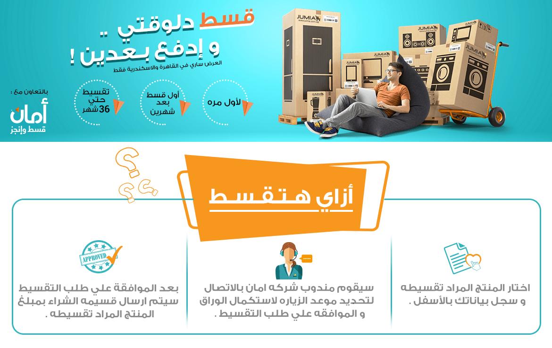abeee3fd74030 استمتع بالشراء عبر جوميا بالتقسيط - مع امان يمكنك تقسيط اي منتجات اون لاين  - جوميا مصر