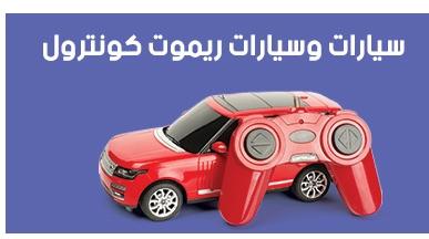 6ae865303 اشتري العاب اطفال بأقل اسعار هنا - تسوق لعب اطفال اليوم اون لاين - جوميا مصر