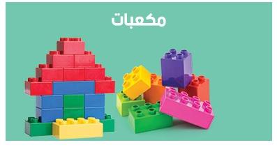 اشتري العاب اطفال هنا تسوق لعب اطفال اليوم جوميا مصر
