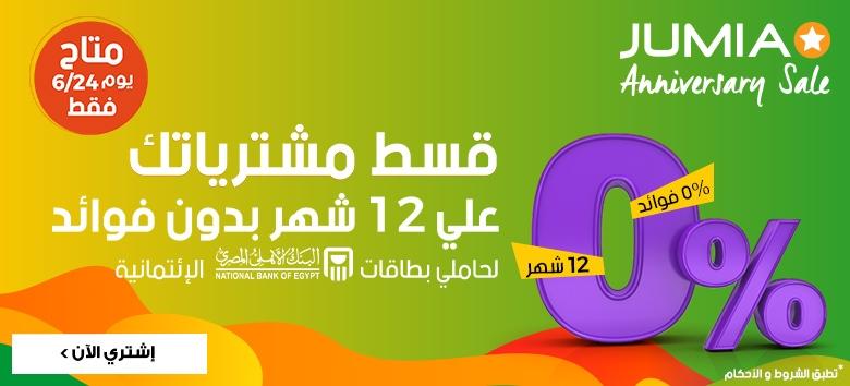 70afae307 تسوق عبر الانترنت من جوميا - أفضل العروض من أكبر مواقع تسوق فى مصر | جوميا  مصر