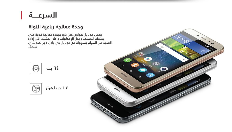 هواوي واي 6 برو - huawei y6 pro: المواصفات الكاملة والسعر في مصر 5 10/3/2016 - 10:30 م
