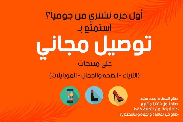 16b71ce48f0b7 مركز مساعدة جوميا لسياسة الموقع - ابحث عن استفسارك في مركز المساعدة - جوميا  مصر