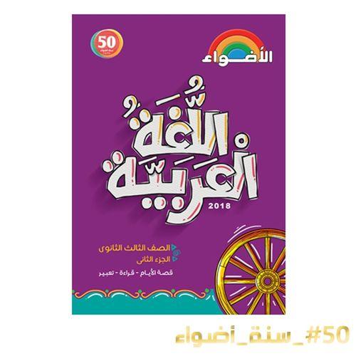Al Adwaa اللغه العربيه الصف الثالث الثانوي