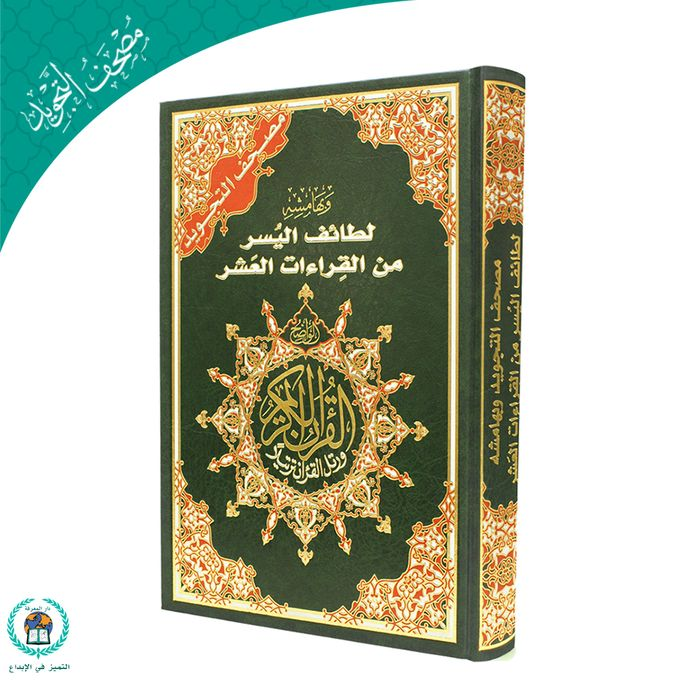 Order Tajweed Quran Facilition Of The Quranic Reading On The