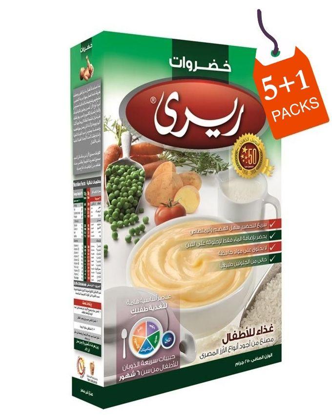 Riri Mixed Vegetables - 200g - 5 Pcs + Free Pack