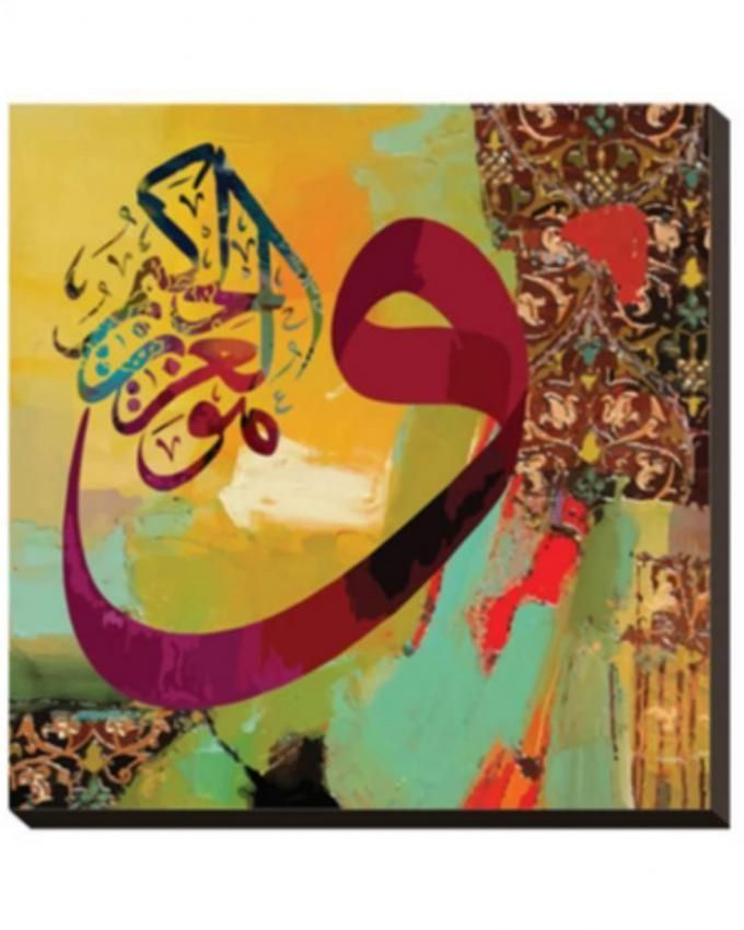 Lo2Lo2 Decor Canvas Modern Islamic Wall Art Tableau – Multicolor ...