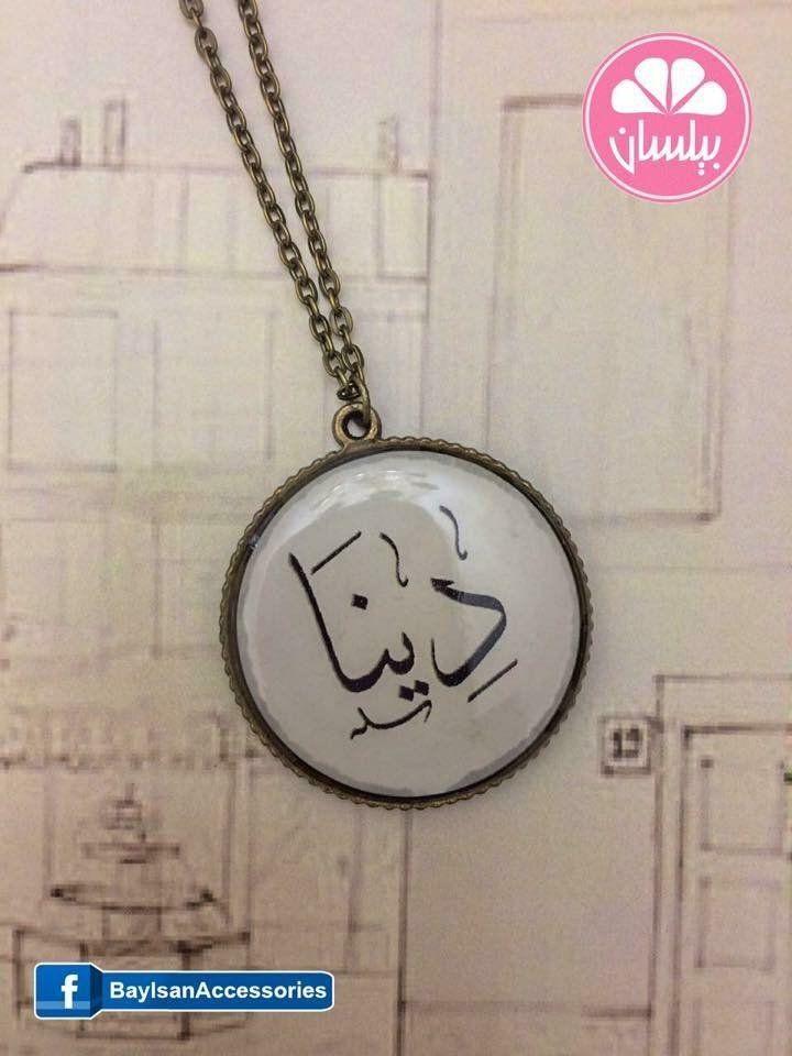 acebb841d سعر Generic سلسلة اسم دينا فى مصر | جوميا | قلادات | كان بكام