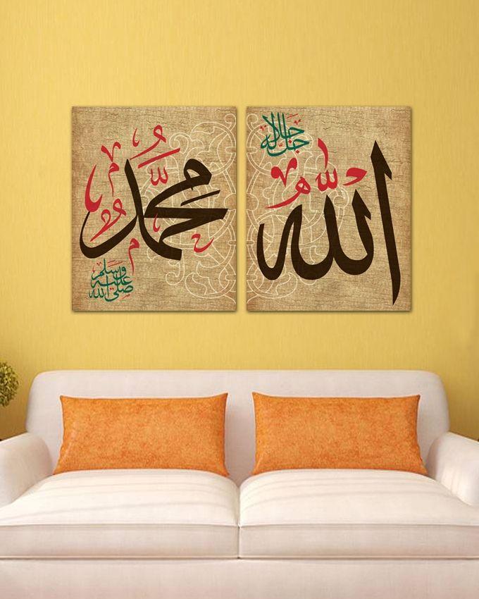 Kazafakra Cg2167 Canvas Modern Islamic Tableau Set Of 2 Buy Online Jumia Egypt