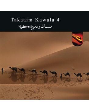DJ Recording Taksim Kawala vol.4 - Abdallah Helmy