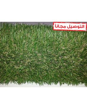 El Hedaya Sport Garden Landscape Carpet  - 18 mm
