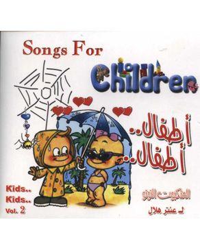 DJ Recording Kids Kids Vol. 2