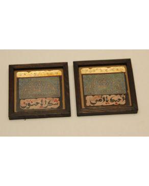 Malika mdjumia3-set of 2- Arabic Handwritten Frames logo