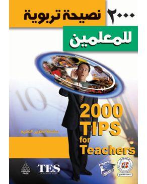 2000 نصيحة  تربوية للمعلمين