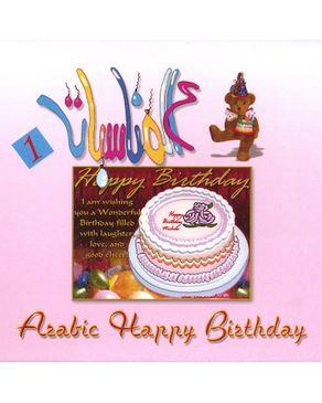 DJ Recording Arabic Happy Birthday Vol. 1