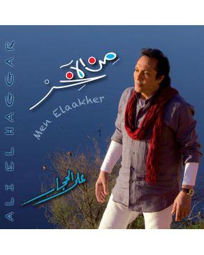 DJ Recording Ali AL Haggar - Men El Akher