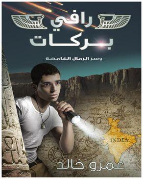 Rafi Barakat by Amr Khaled