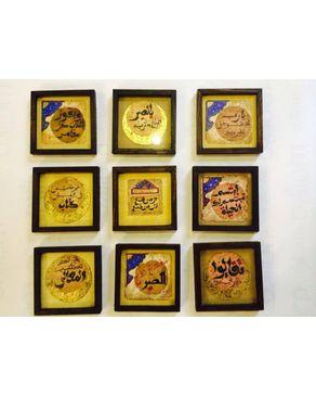 Malika ns15fnew - Arabic Quotes Frames - Set of 9 logo