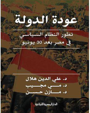 عودة الدولة - تطور النظام السياسى فى مصر بعد 30 يونيو