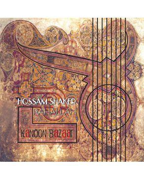 DJ Recording Kanoon Bazaar vol.1 - Hossam Shaker