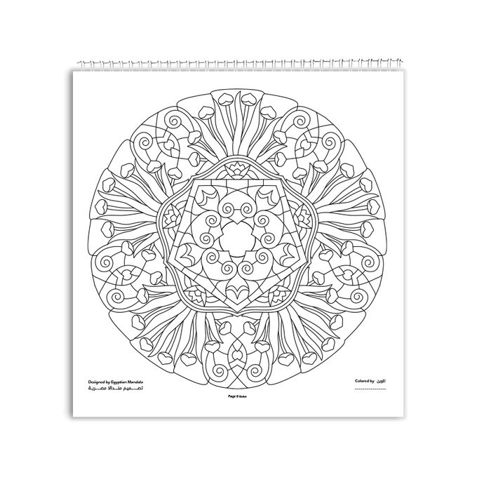 Egyptian Mandala Coloring Book