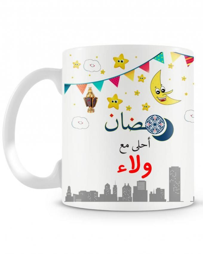 مج رمضان كريم - اللون ابيض